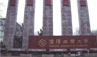 沈阳工业大学自考专升本 辽宁省排名第11的高校